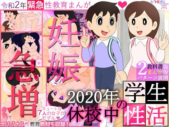 【妊娠急増】2020年 休校中の学生性活【令和2年 緊急性教育まんが】