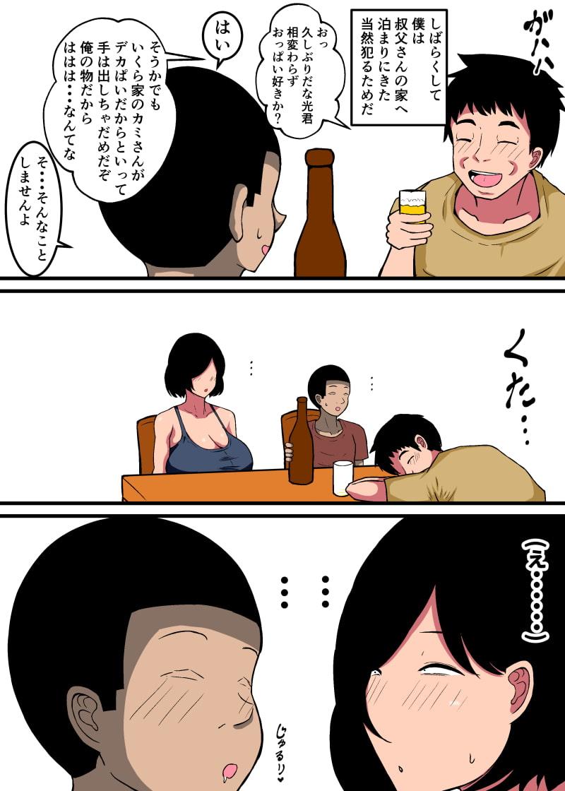 RJ315412 おちんぽ馬鹿になった甥と叔母 [20210125]