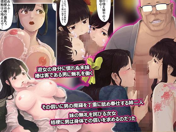 RJ315483 緊縛三姉妹~娼婦に身を落とした元お嬢様たちが下衆男の手によって縛られ純潔を散らされていく~ [20210401]