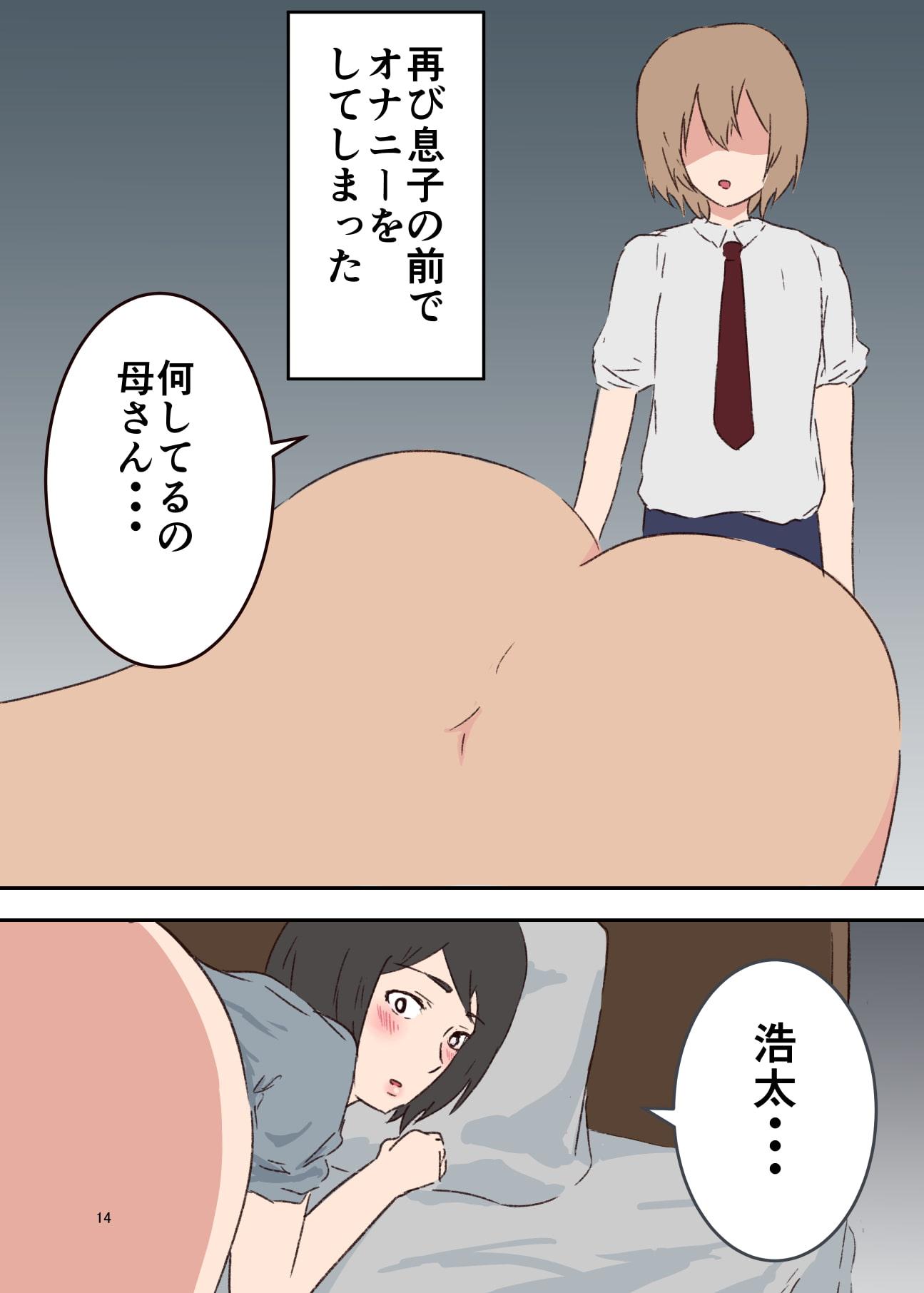 母さんがオナニーしてました~中編~