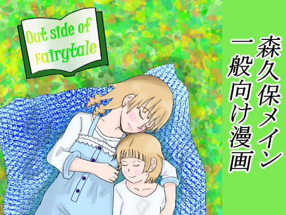 out side of fairytaleのサンプル画像