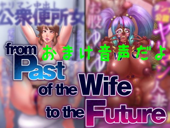 RJ315611 From past of the wife to the future おまけ音声 [20210128]