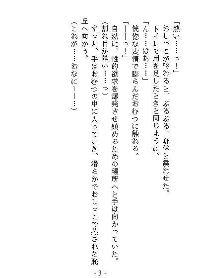 RJ315630 茉樹ちゃん、おむつを穿いてみた [20210201]