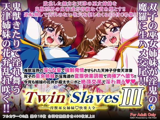 RJ315654 TwinSlaves3 ~淫獣巫女姉妹快楽大全~ [20210301]