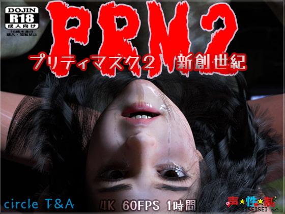 【新着同人ゲーム】PRM2 プリティマスク2 新創世紀のトップ画像