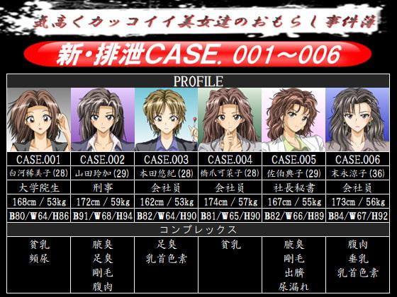 RJ315662 【シーンCG追加】新・排泄CASE.001~006 [20210128]
