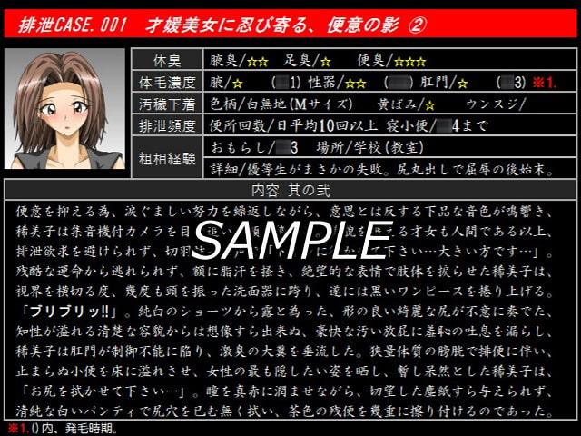 【シーンCG追加】新・排泄CASE.001~006