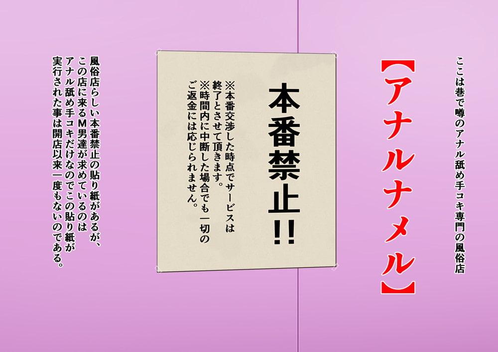 RJ315703 アナル舐め手コキ専門風俗店【アナルナメル】ご奉仕好き美少女エルフ編 [20210128]