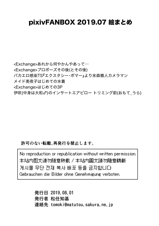 FANBOX2019.07まとめ