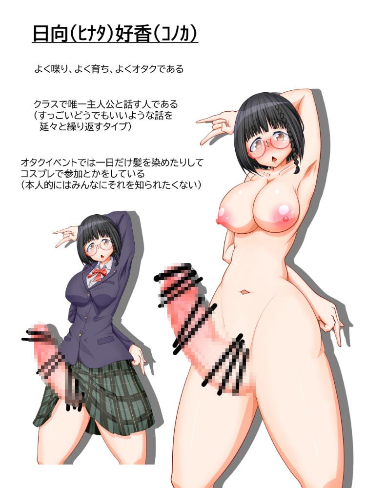 ふたなり地味子の性春【快楽的オナニーのすゝめ】