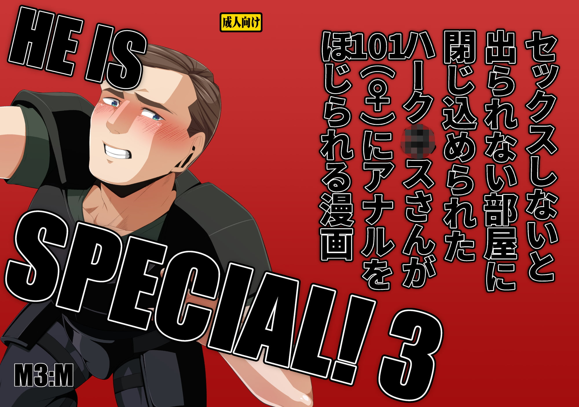 RJ315951 HE IS SPECIAL 3 [20210130]