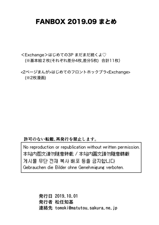 FANBOX2019.09まとめ