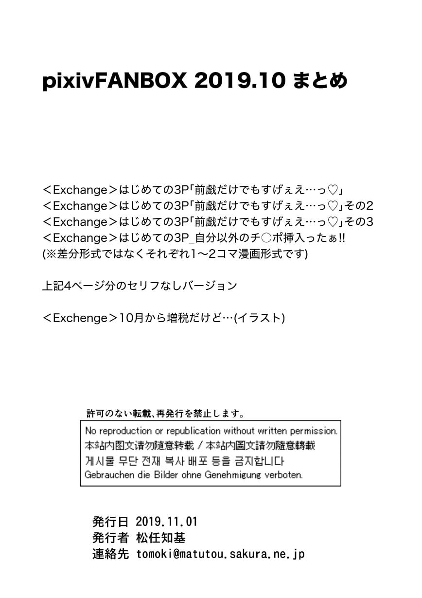 FANBOX2019.10まとめ