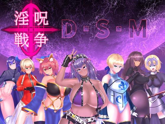RJ316004 淫呪戦争 D.S.M [20210205]