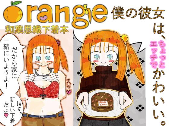 RJ316012 orange~和葉思織下着本~ [20210130]