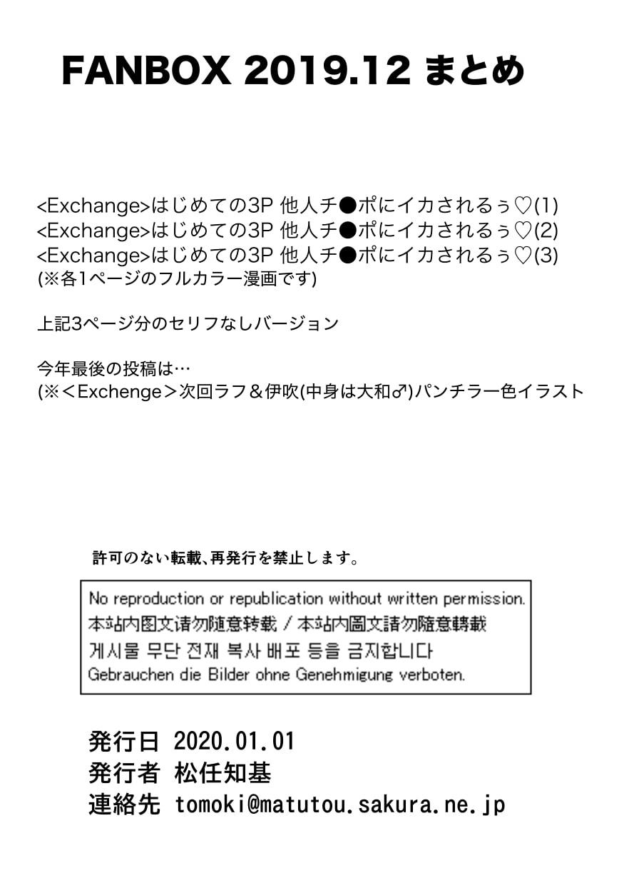 FANBOX2019.12まとめのサンプル画像