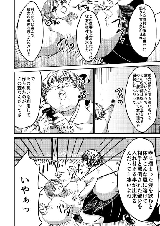 宮田さんと呪いの壺