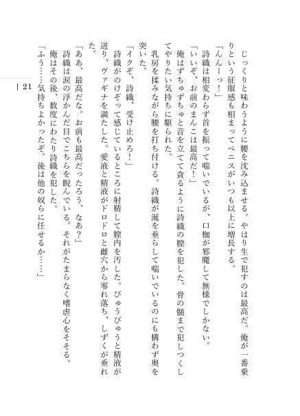 RJ316039 肉便器調教部と犯された少女 [20210130]