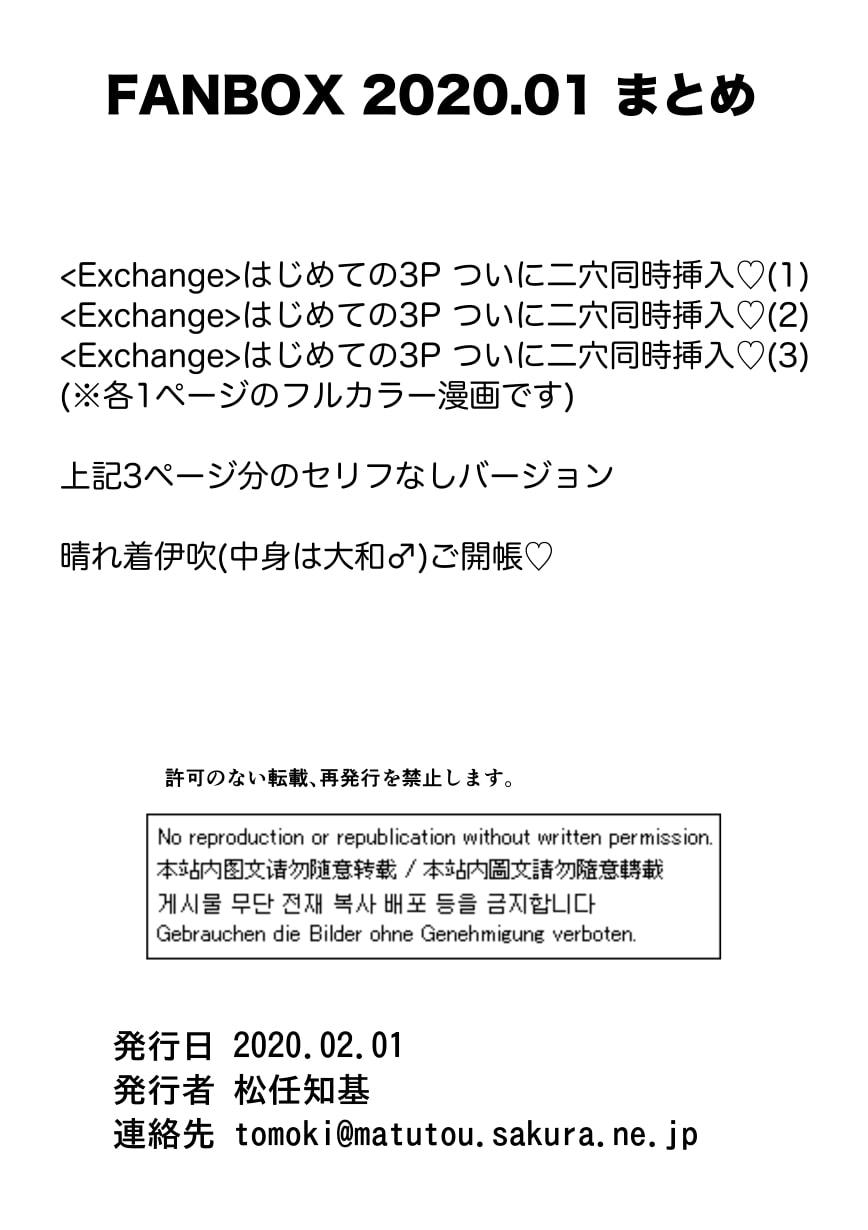 RJ316040 FANBOX2020.01まとめ [20210130]