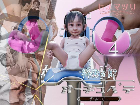 【新着同人ゲーム】精抜き姫オーキュペテ4 ザ・ムービーのトップ画像