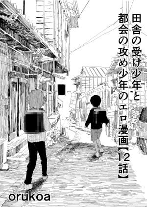 RJ316064 田舎の受け少年と都会の攻め少年のエロ漫画【12話】 [20210130]