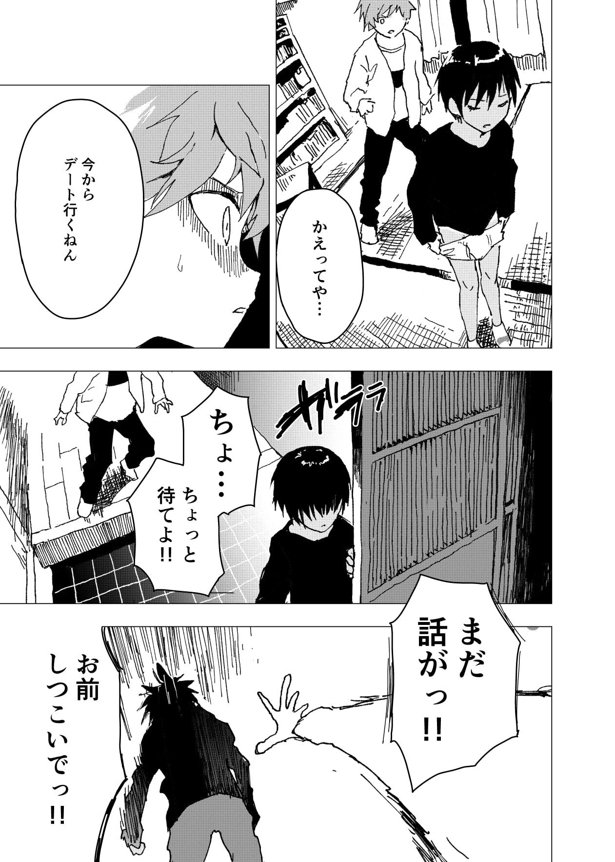 田舎の受け少年と都会の攻め少年のエロ漫画【12話】