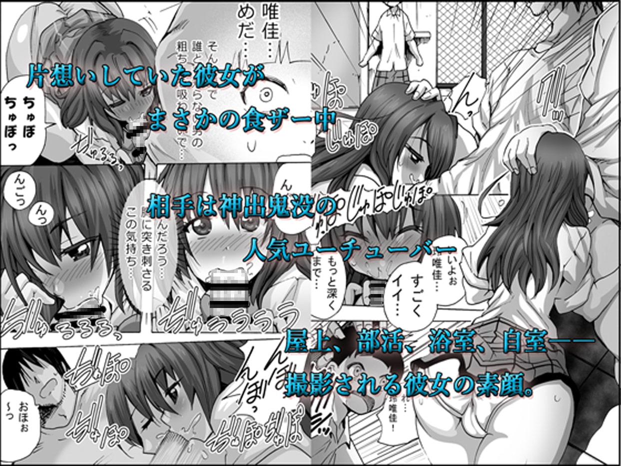 グノーグレイヴ『憑依VR-ハーレム女子バスケ部編2-』