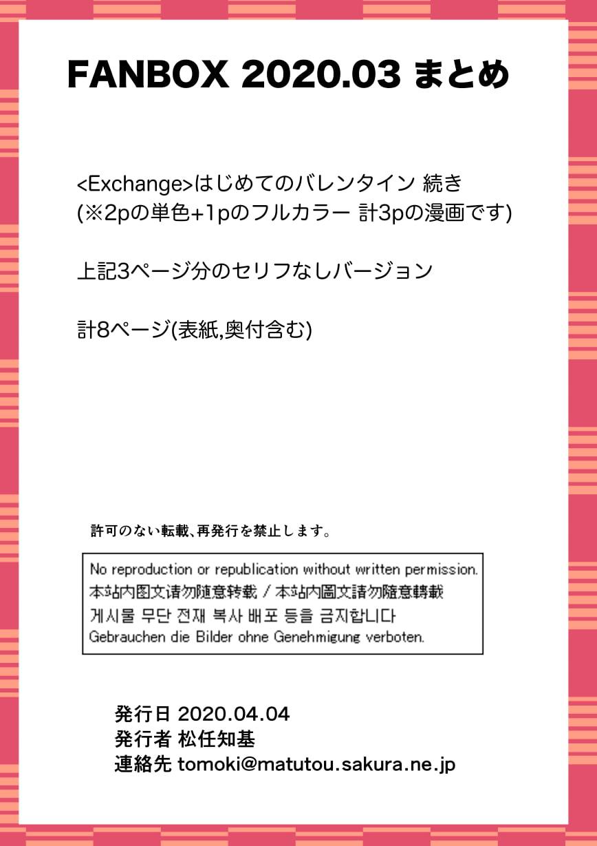 FANBOX2020.03まとめ