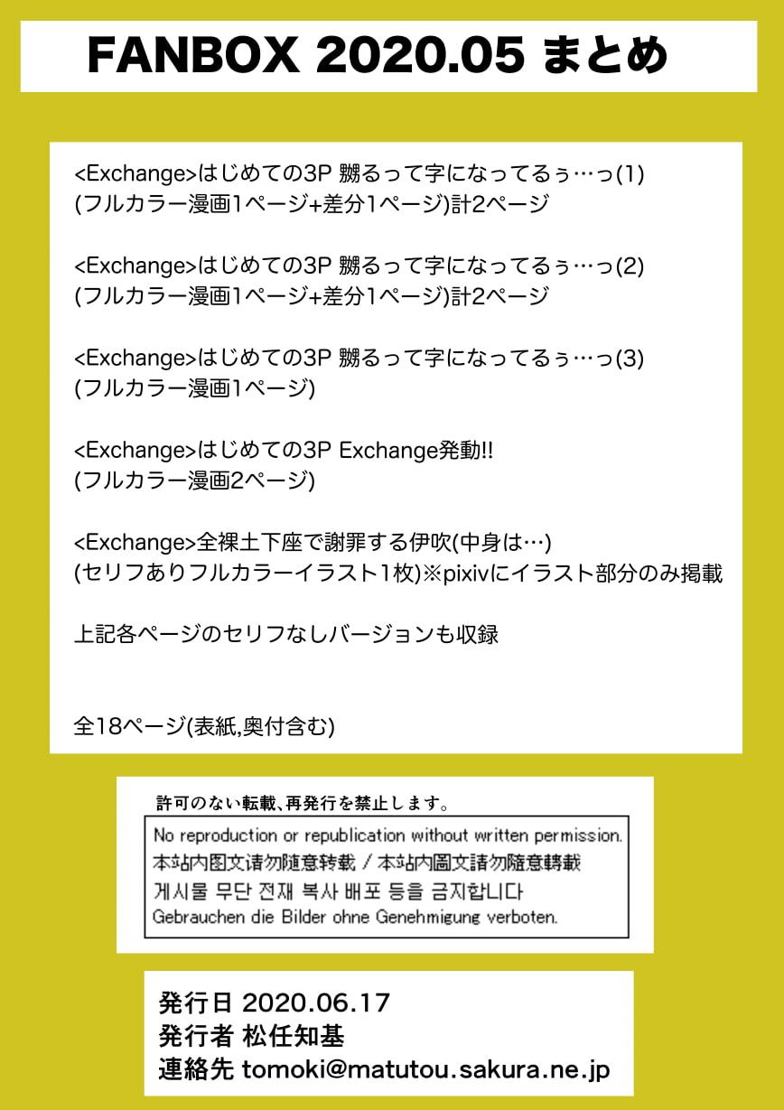 FANBOX2020.05まとめ