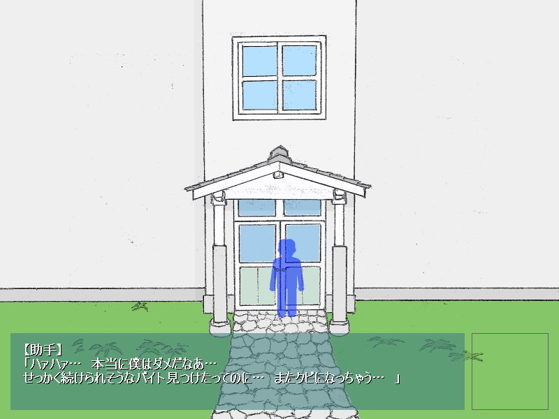 来田薬学研究所のバイト