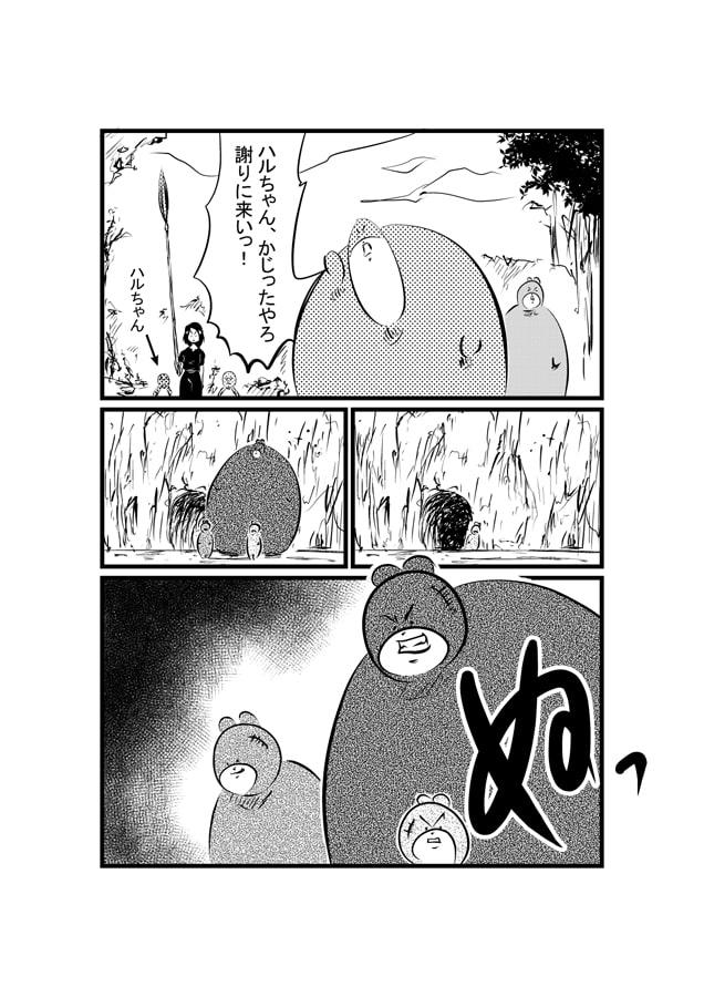 キマちゃん 2話のサンプル画像