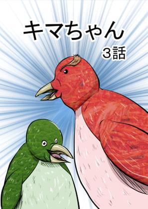 キマちゃん 3話のタイトル画像