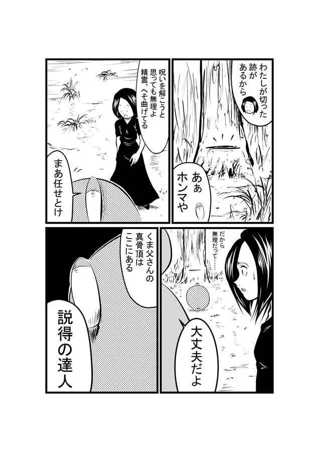 キマちゃん 4話