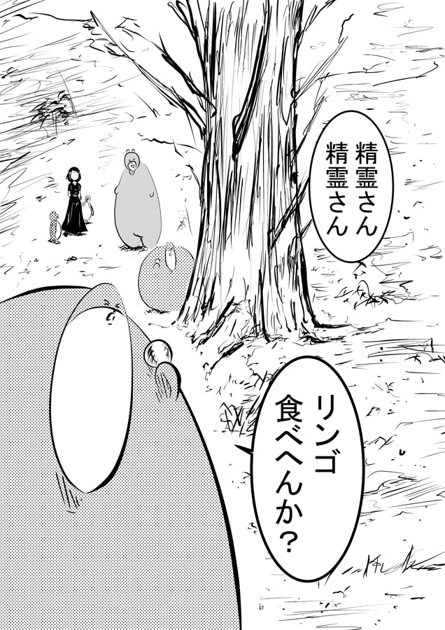 キマちゃん 4話のサンプル画像