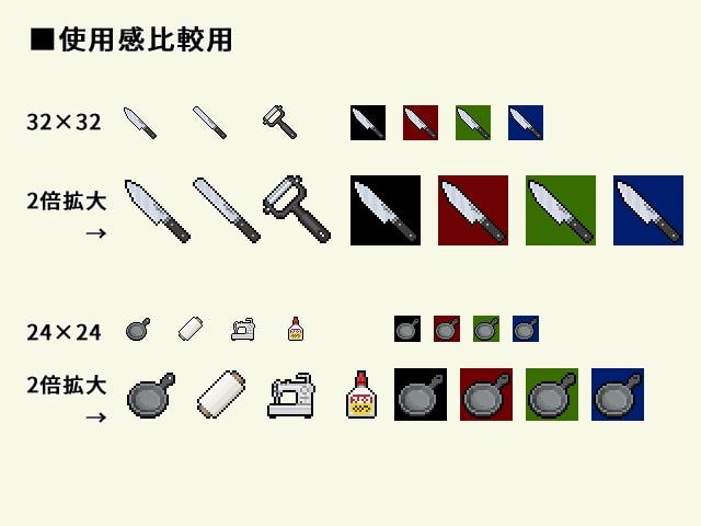 【ドット絵】仕事道具素材(24×24)と(32×32)