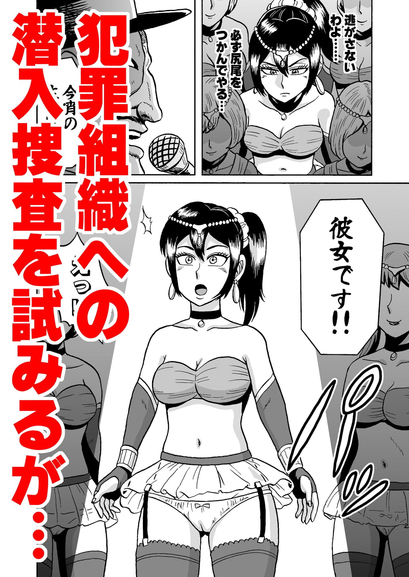 RJ316172 艶姿捜査姦(3)衆人環視 サーカス団の虜 [20210131]