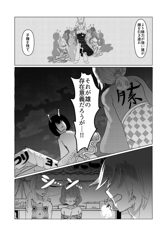 ヒラ族の話第四話~プライド揺れる夏祭り!~