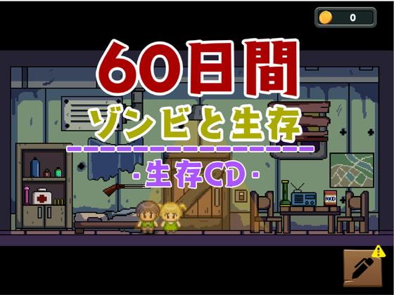 【新着同人ゲーム】ゾンビと60日間の生存のトップ画像