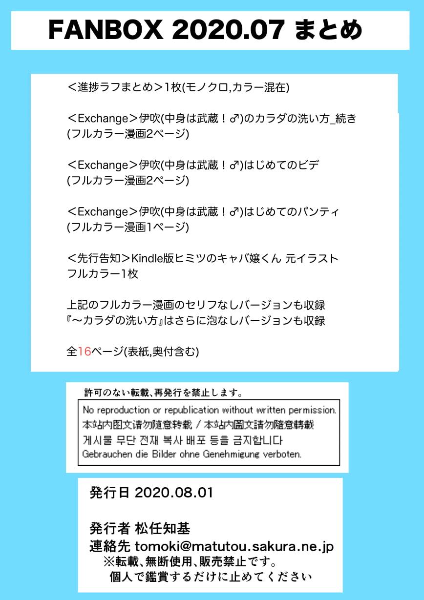 FANBOX2020.07まとめ