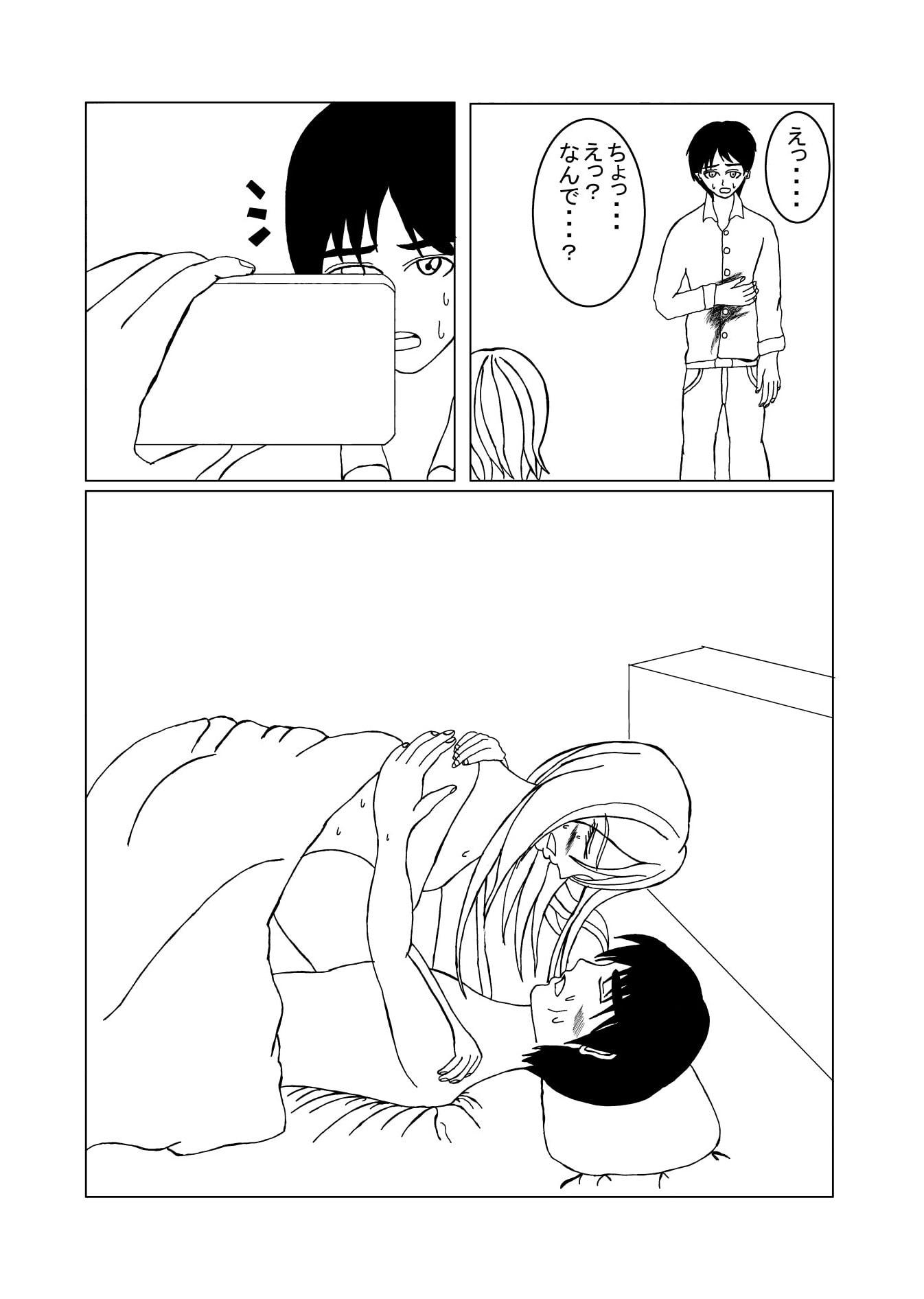 月刊漫画制作-YUKI-2021年1月号のサンプル画像