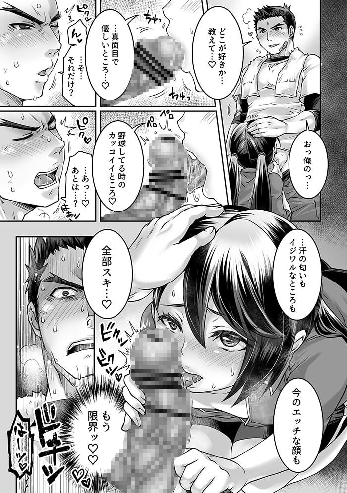 部活男子×女子マネージャーep.3&4+らくがきまとめ