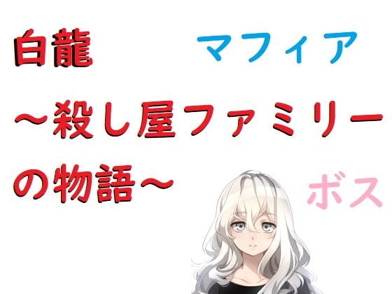 【新着同人ゲーム】白龍~殺し屋ファミリーの物語~のトップ画像