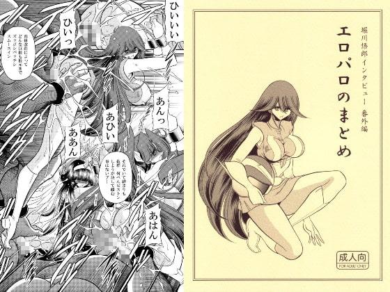【新着同人誌】エロパロのまとめ【オマケ本付き】のトップ画像
