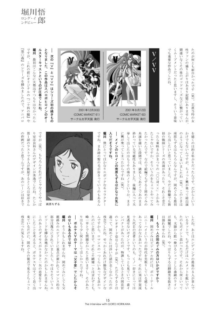 エロパロのまとめ【オマケ本付き】のサンプル画像