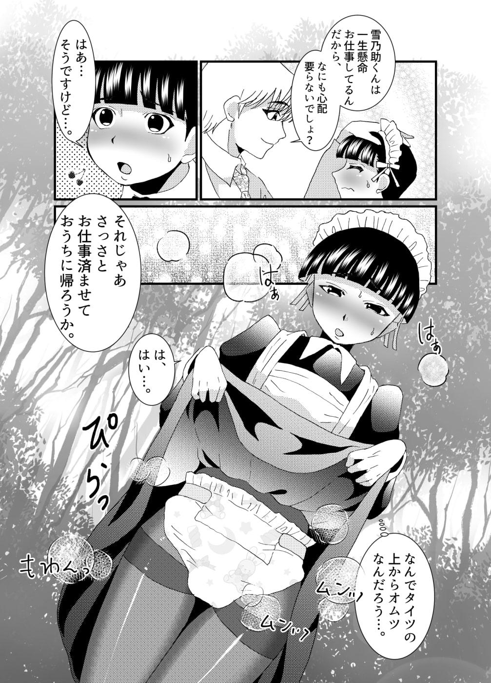 ドジっ子メイド♂雌穴計画 2話