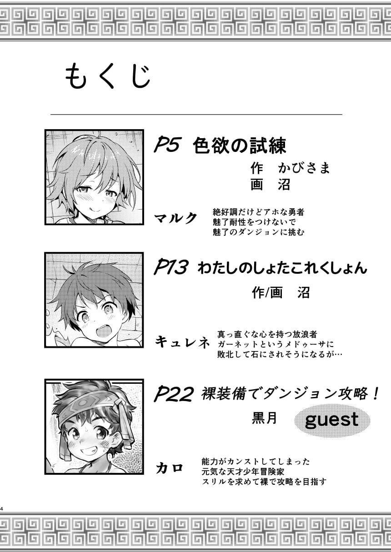 ショタっ子冒険記