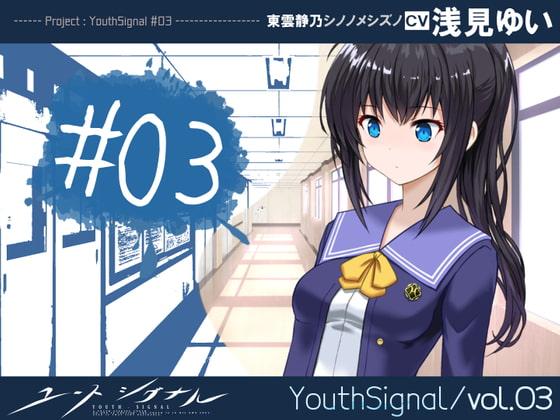 【新着同人ゲーム】【Vol03】YouthSignal―YSSP版ーのトップ画像