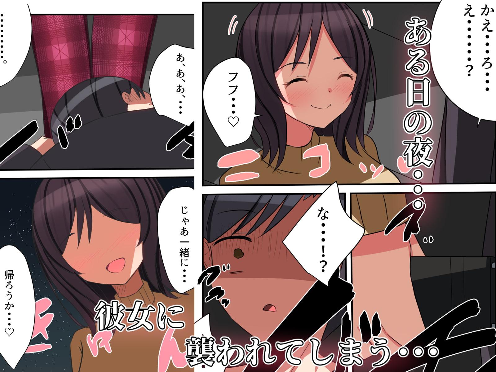 RJ316439 監禁少女~監禁が趣味な女の子に襲われ無理やり全てを絞り取られる話~ [20210212]