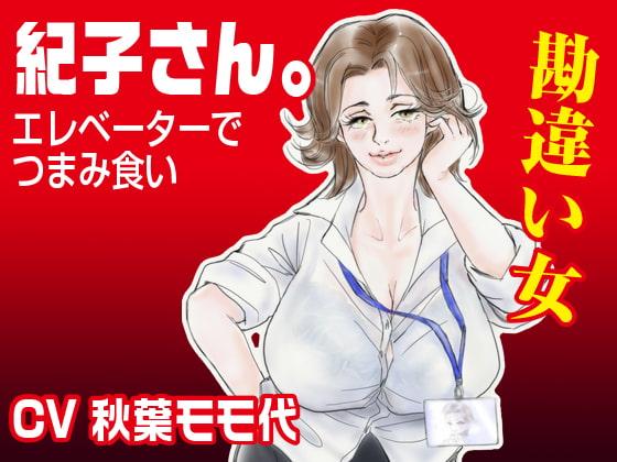 RJ316519 「紀子さん。」〜エレベーターでつまみ食い〜 [20210204]