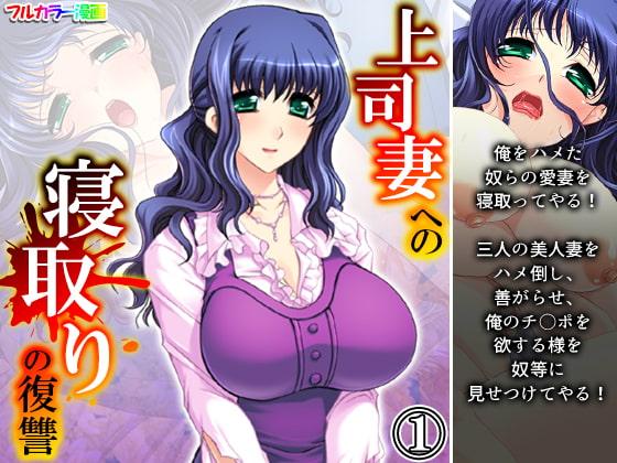【新着同人誌】上司妻への寝取りの復讐 1巻のトップ画像